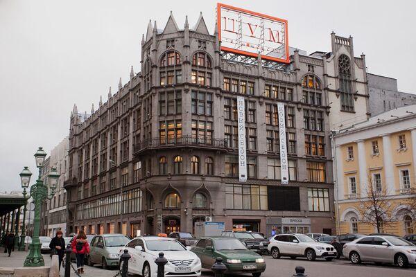 Central Universal Department Store (TsUM) - Sputnik International