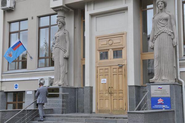 Russia's Pension Fund - Sputnik International