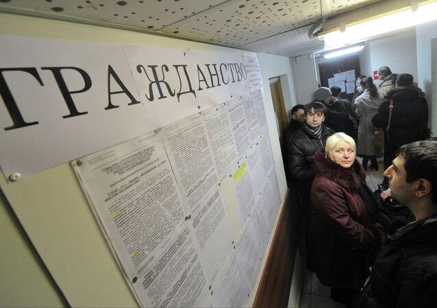 Очередь в отделении по вопросам гражданства РФ